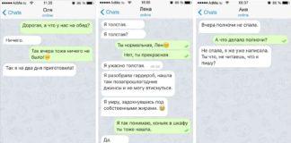 15 СМС о том, что с женщинами не соскучишься