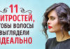 11 хитростей, чтобы волосы выглядели идеально