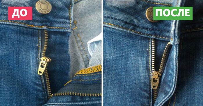 Не обязательно нести старые джинсы в ателье... Теперь я знаю, как починить молнию дома!