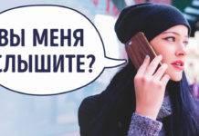 Если услышали эту фразу по телефону — бросайте трубку