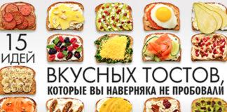 15 идей вкусных тостов на завтрак, которые вы наверняка не пробовали