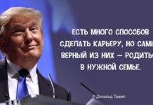 20 по-настоящему золотых цитат Дональда Трампа