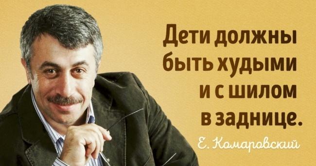 15 цитат педиатра Комаровского о том, как растить здоровых детей