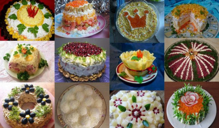 Салаты на новый год рецепты с простые и вкусные красивые