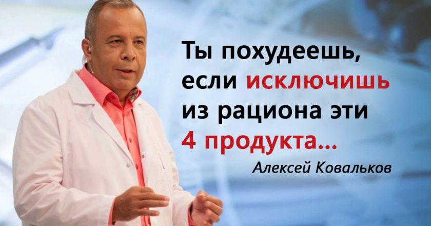 Эксклюзивная методика похудения от Александра Ковалькова. Никаких экстремальных диет и мучительных ограничений в еде!