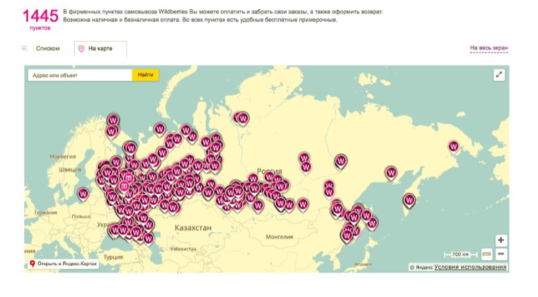 7c9915728f5d9 У Wildberries открыто 1445 пунктов выдачи товаров по всей России.