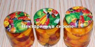 Рецепт нектаринов в сиропе на зиму