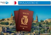 Паспорт Мальты – престижное и перспективное приобретение