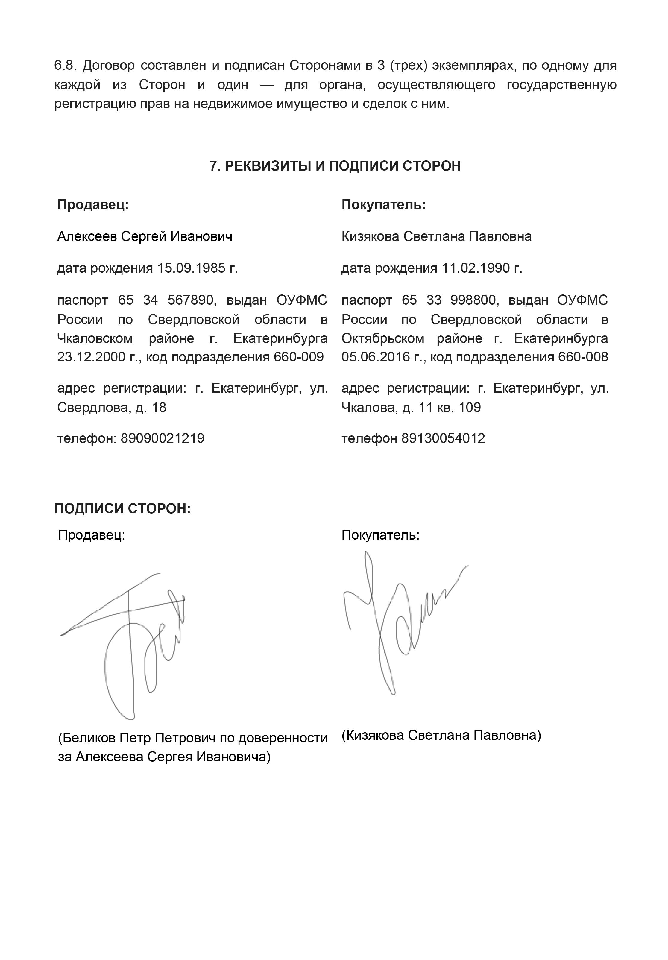 Как оформить договор купли-продажи земельного участка
