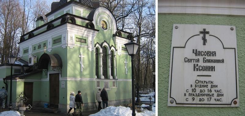 Каких чудес ждать в День Ксении Петербургской
