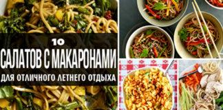 10 салатов с макаронами для отличного летнего отдыха