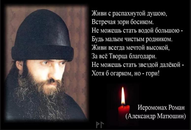 Православные стихи на картинках
