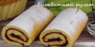 Простой и вкусный десерт – бисквитный рулет с вареньем