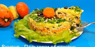Оливье по-новому! «Перезагрузка» классического новогоднего блюда.