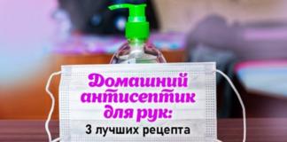 Антисептик для рук и как его сделать самостоятельно