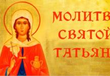 Какие слова произнести в Татьянин день каждой благочестивой хозяйке