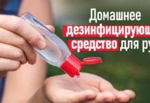 Как приготовить дезинфектор для рук в домашних условиях: 5 простых рецептов