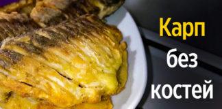 Карп по-польски: три безотказных способа превратить костлявую рыбу в сочнейшее блюдо