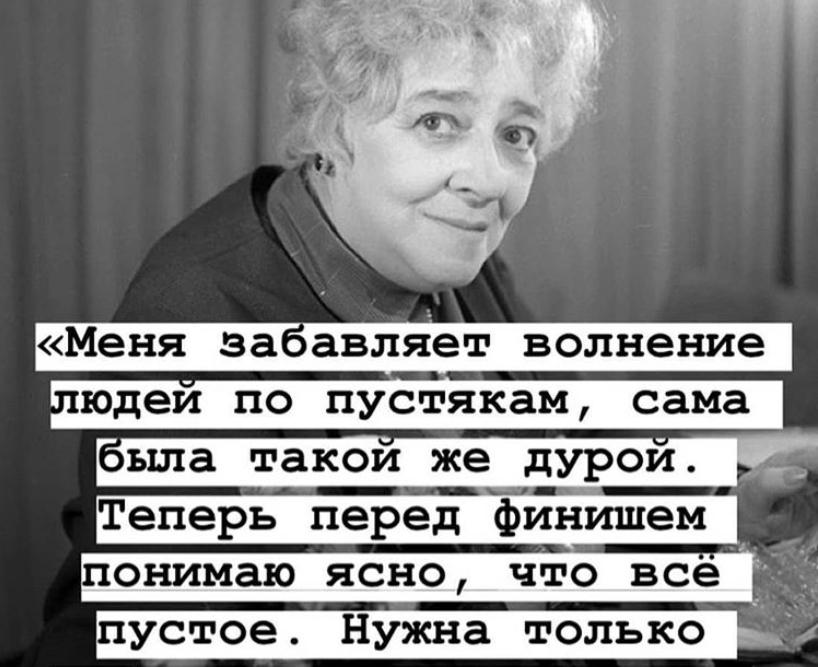 Семь нескромных советов Фаины Раневской с намеками