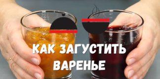 Как сделать из жидкого варенья густую начинку для выпечки
