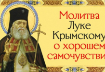 Молитва Луке Крымскому о хорошем самочувствии