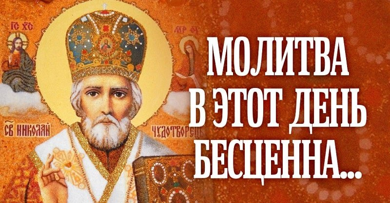 Как провести день святителя Николая Чудотворца Летнего